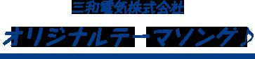 三和電気株式会社 オリジナルテーマソング♪